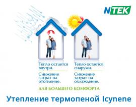 Встреча с компанией NTEK в г.Бишкек.