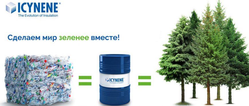 Экологически чистый теплоизоляционный материал – теперь мы поддерживаем природу еще больше!