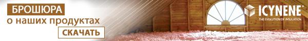 Теплоизоляция для домов, теплоизоляционный материал, утепление дома