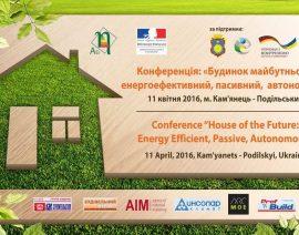 """Конференция """"Энергоэффективный дом"""" в г.Камьянец-Подольск"""