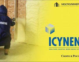 Новий дилер Icynene в Росії