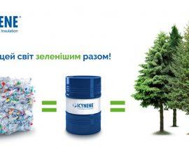 Екологічно чистий теплоізоляційний матеріал - тепер ми підтримуємо природу ще більше!