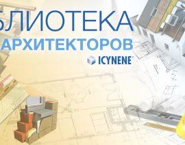 Бібліотека архітекторів